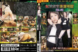 JDSD 12 300x202 - [JDSD-12] 女捜査官排泄地獄 02 GIGA(ギガ) 如月やよい 監禁・拘束  ZEUS