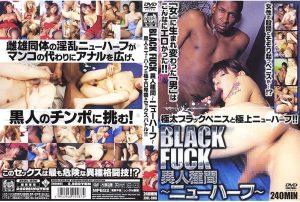 ZIOL 006 300x202 - [ZIOL-006] BLACK FUCK 異人種間 ~ニューハーフ~ 北都 黒人 その他レーベル  ニューハーフ